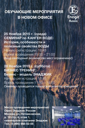 Enagic-seminars-Moscow-november
