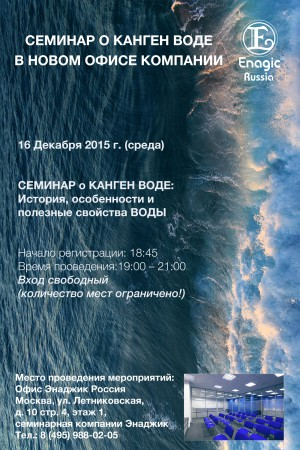 Enagic-seminars-Moscow-16-december