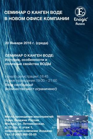 Enagic-seminars-Moscow-20 Jan
