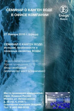 Enagic-seminars-Moscow-late-jan