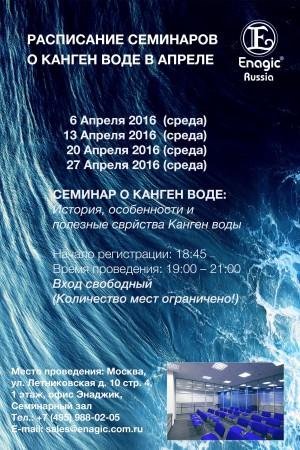 rus april