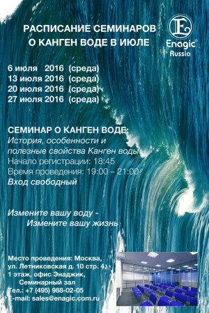 Enagic july seminar rus