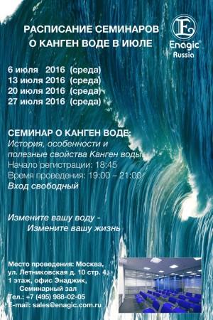 Enagic july seminar rus