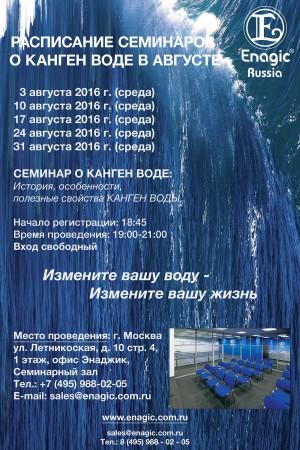 Enagic august seminar rus