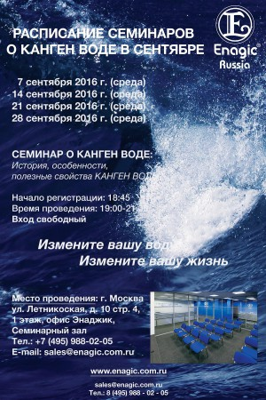 Enagic flyers sept rus