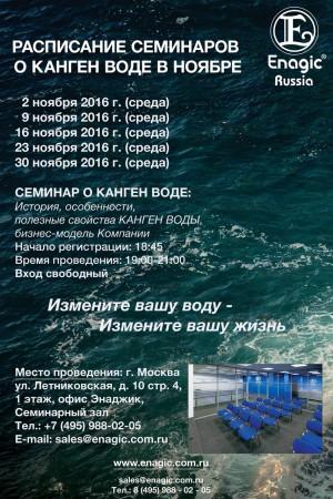 enagic-flyers-nov-rus